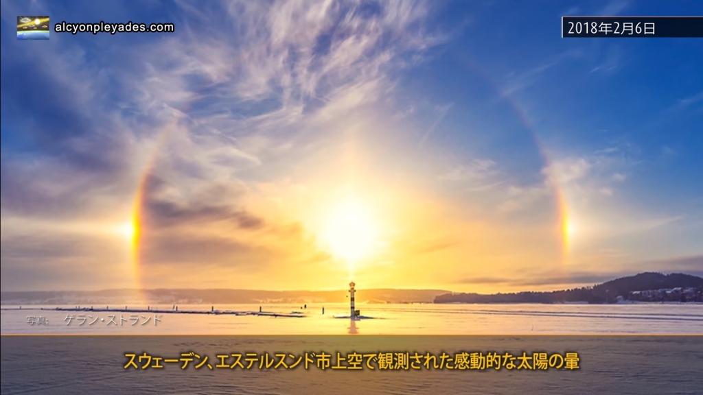 光の現象 太陽APN71