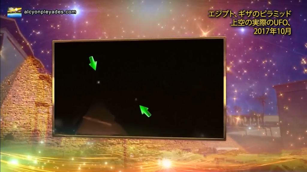 ピラミッド UFO2