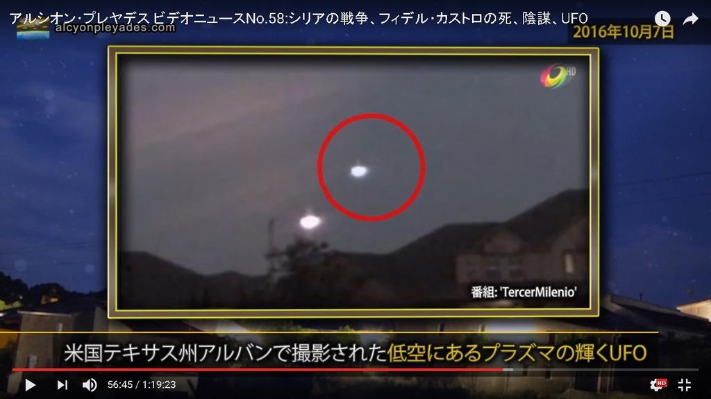 UFO APN58 低空プラズマ