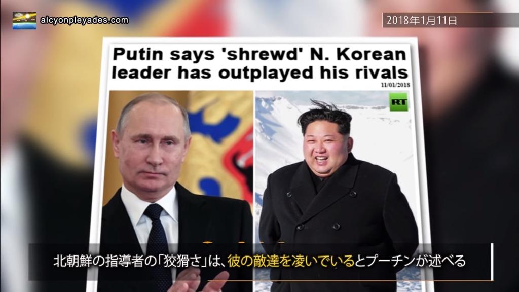 北朝鮮 金正恩プーチン APN70