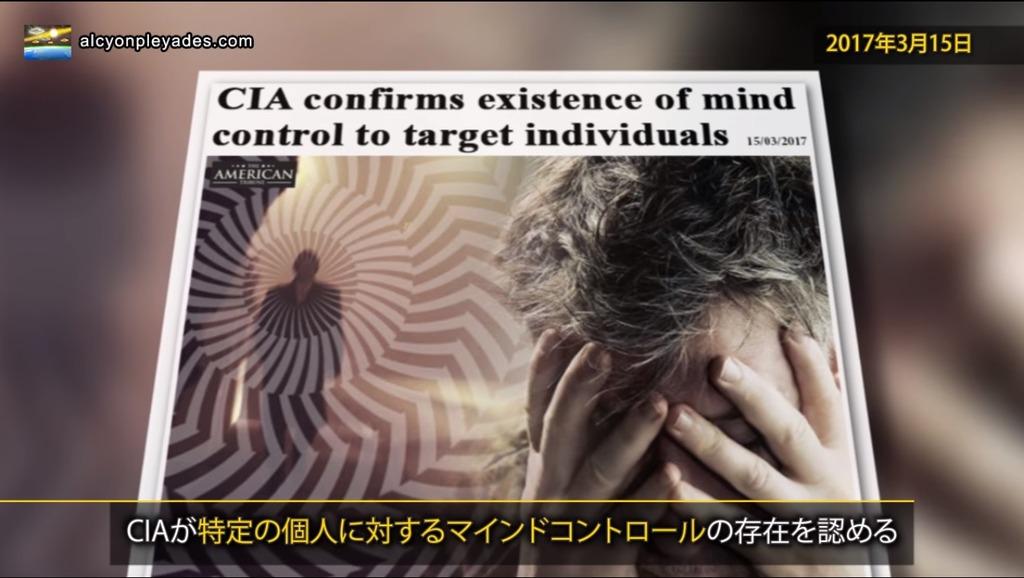 CIA洗脳認めたAPN62
