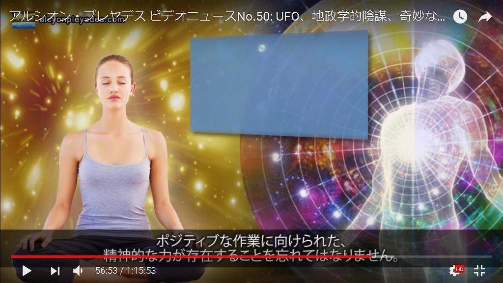 ポジティブ瞑想UFO デイビッドウイルコックAP50