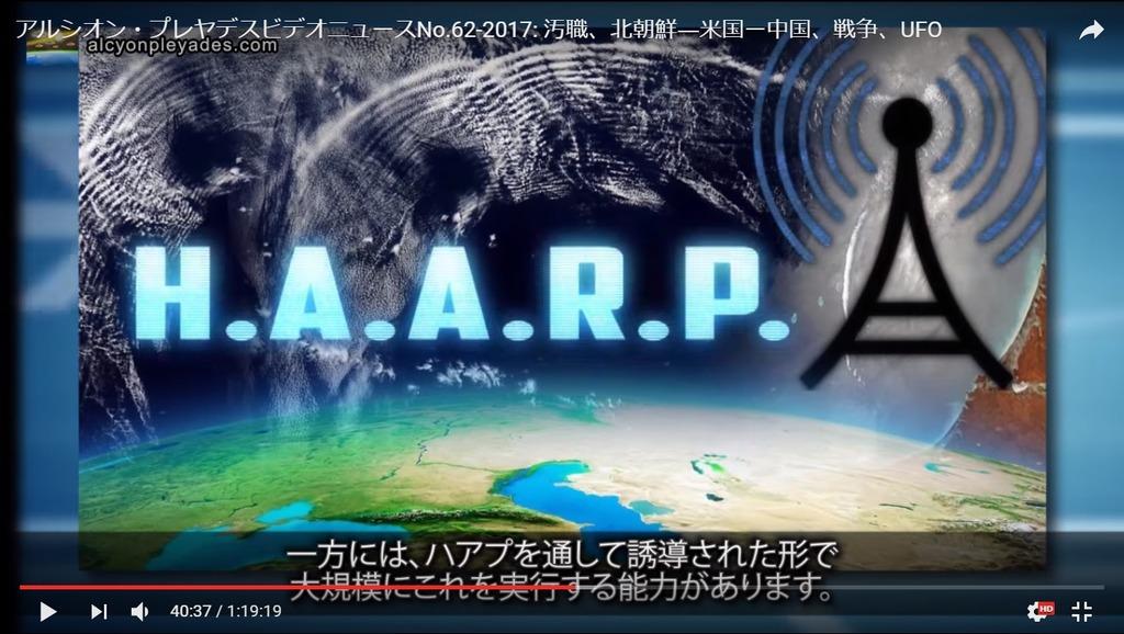 HAARP大文字APN62