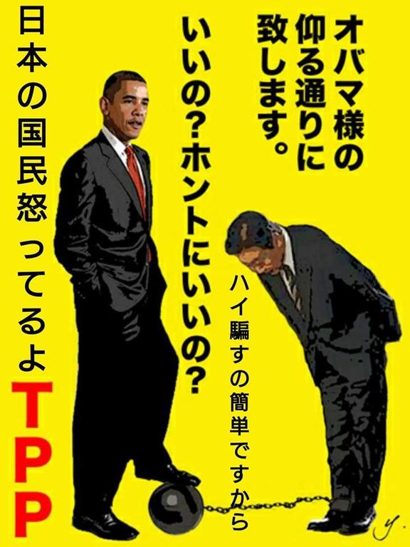 TPPオバマに屈する安倍晋三