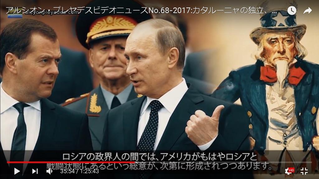 ロシアVSアメリカAPN68