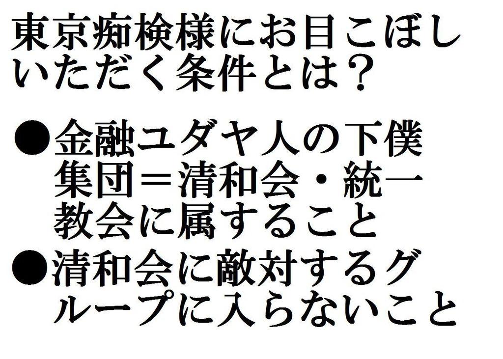 清和会 東京地検特捜部