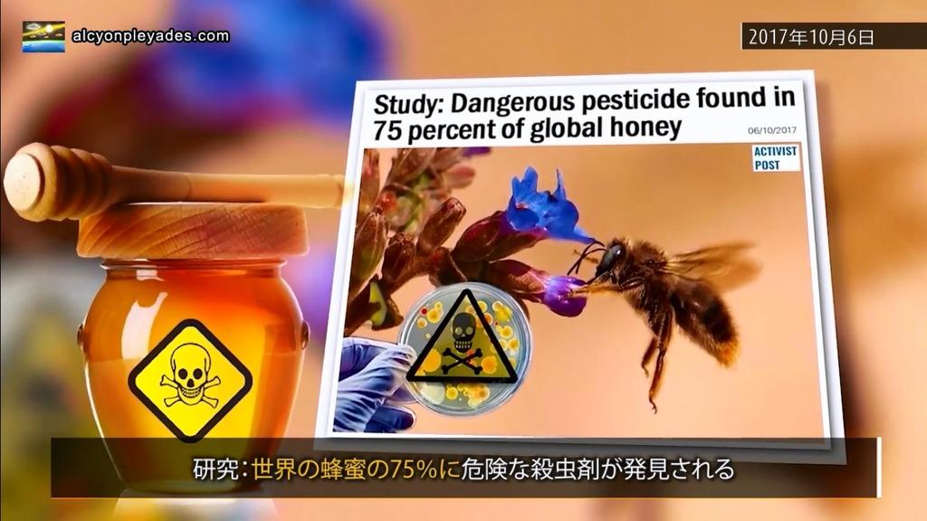 蜜蜂 殺虫剤