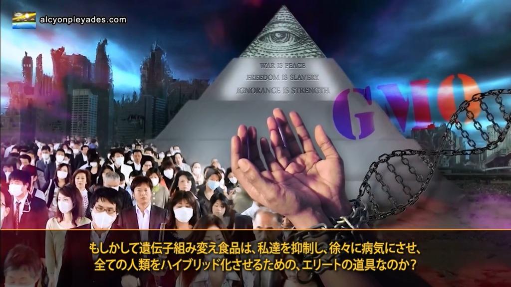 GMOイルミナティピラミッド2