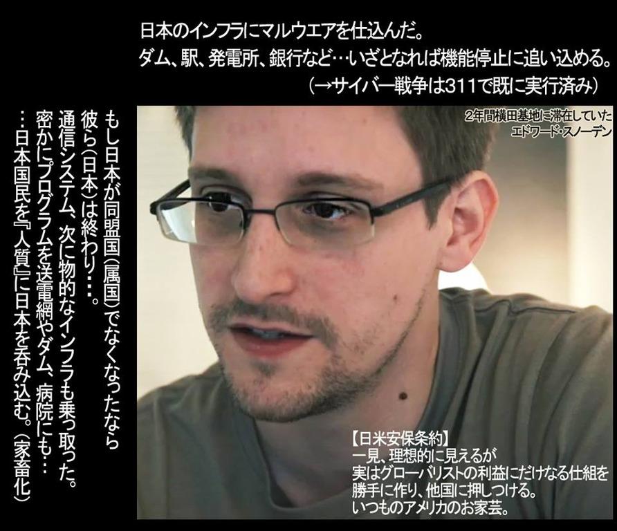 スノーデンMalware日本