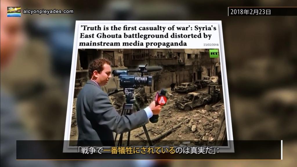 シリア テレビ嘘