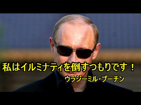 Putin VS Illuminati