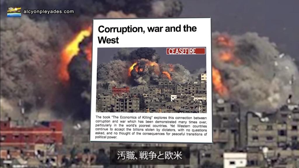 汚職 戦争と欧米
