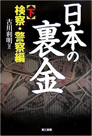 日本の裏金 警察 検察