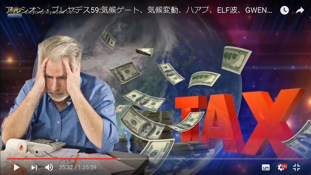 増税詐欺TAX AP59