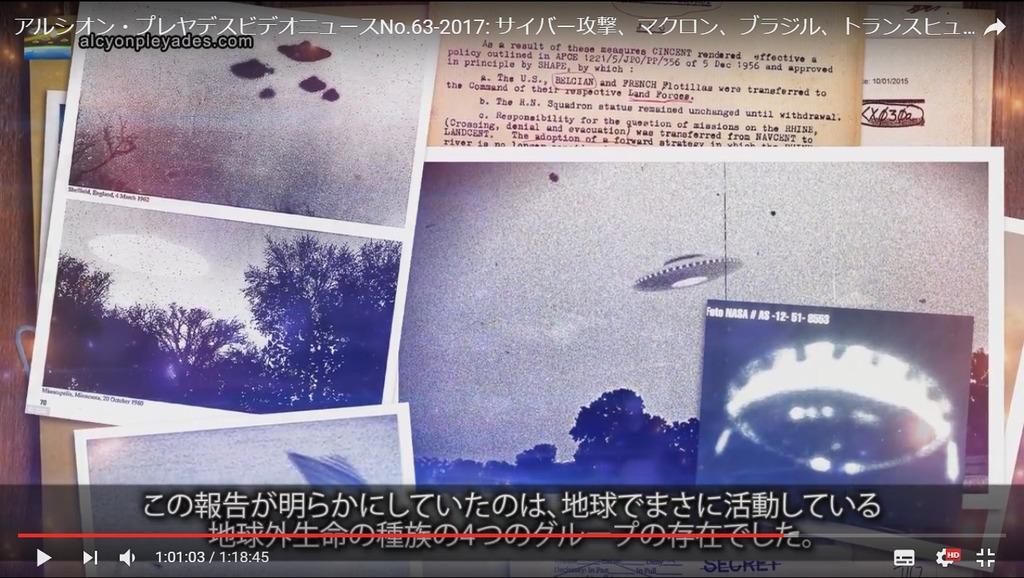 UFO機密情報4種族APN63