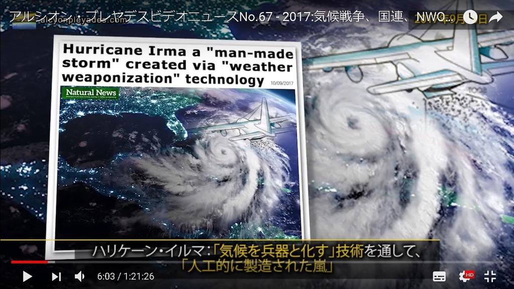気象兵器ハリケーンイルマAPN67
