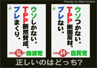 TPP自民党嘘