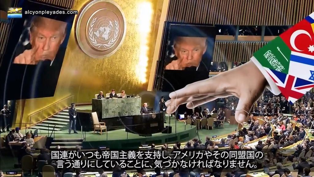 国連 帝国主義