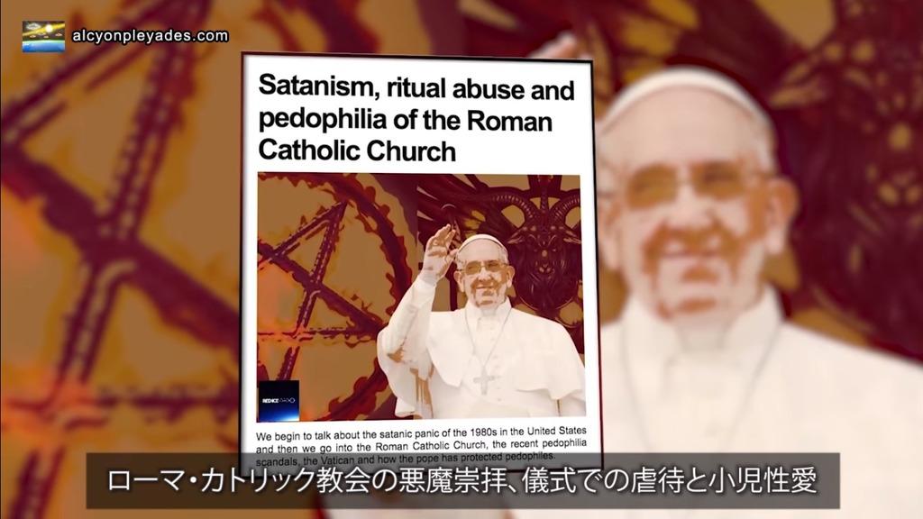 ローマ・カトリック悪魔崇拝 小児性愛