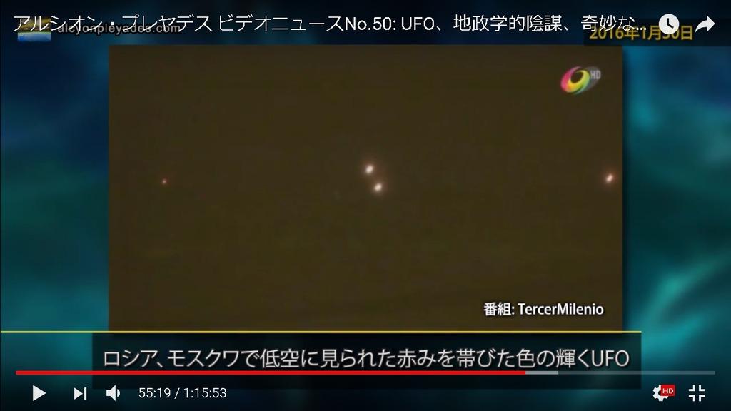 UFOロシア赤