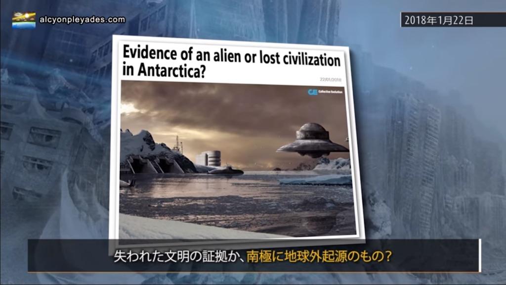 南極 地球外文明