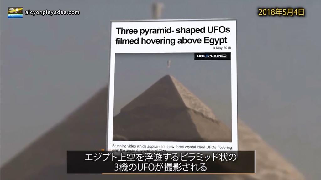 ピラミッド UFO3