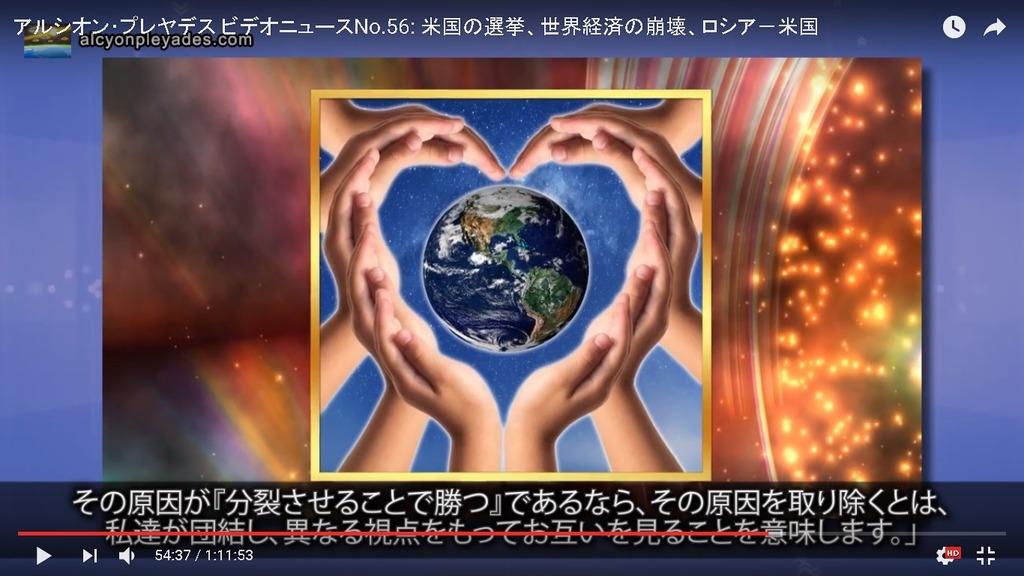地球 団結AP56