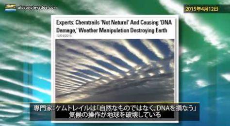ケムトレイル DNA損傷