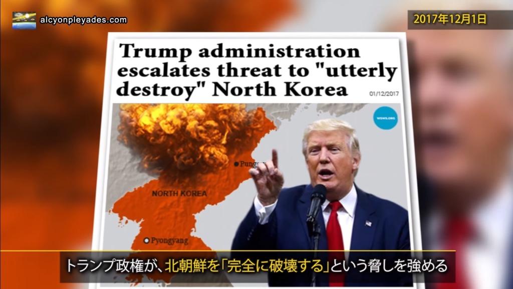 トランプ政権 北朝鮮破壊宣言