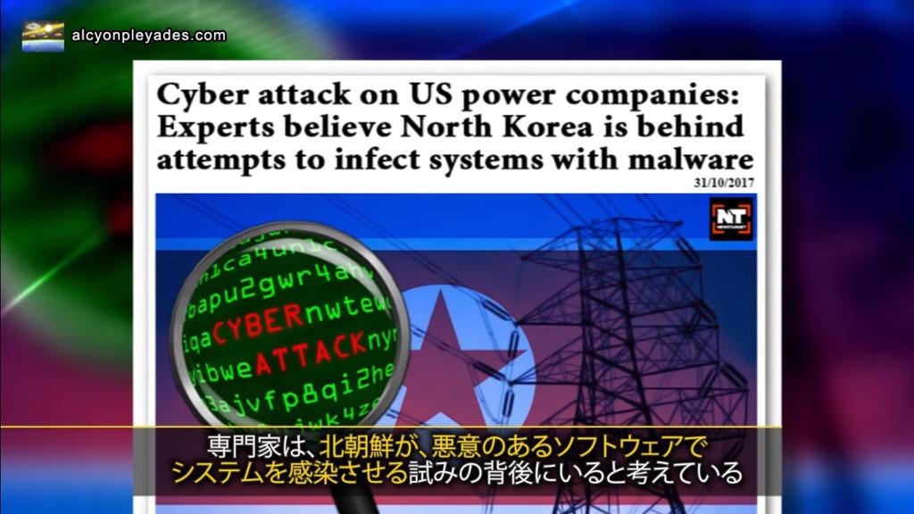 サイバー戦争 北朝鮮悪意ソフトウェア