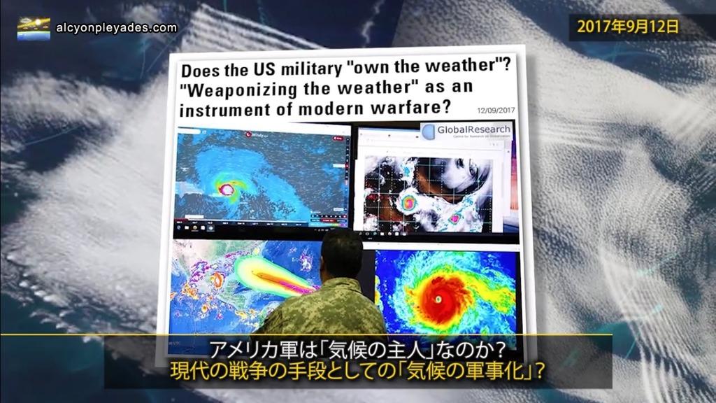 米軍 気象兵器