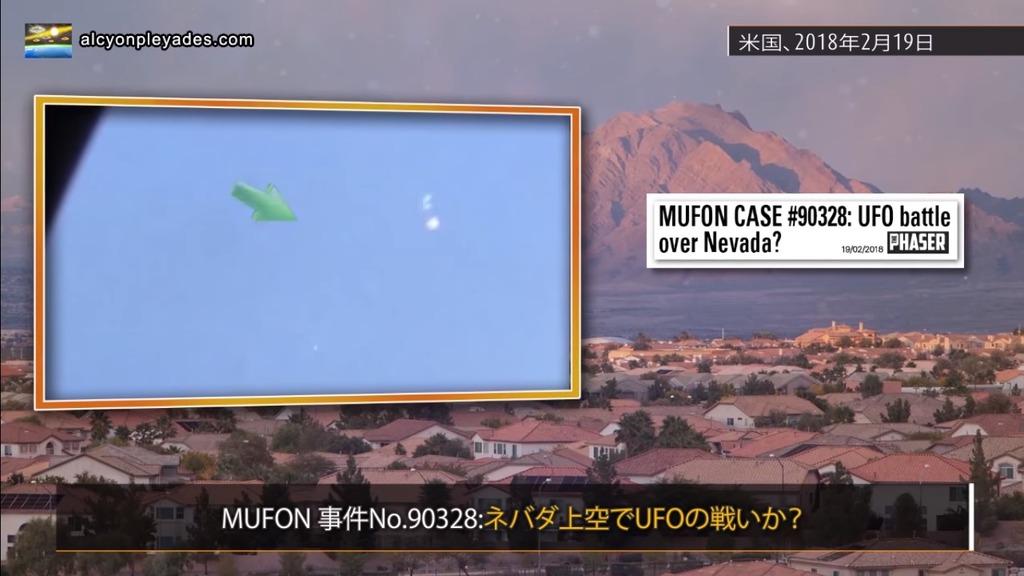 UFO戦争ネバダ