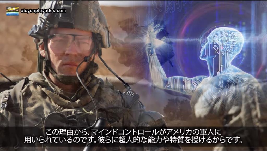 アメリカ軍人洗脳超兵士