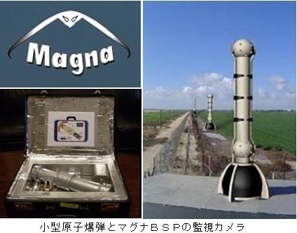 MAGNA BSP bomb