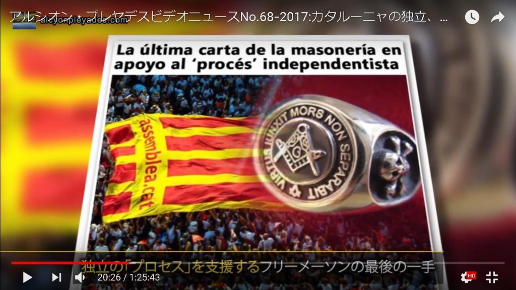 フリーメーソン カタルーニャ