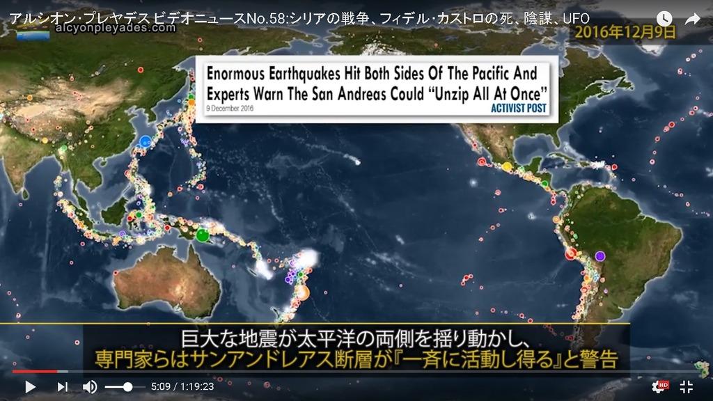 APN58地震太平洋