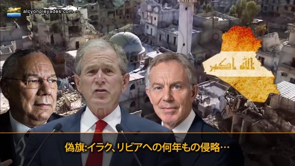 イラク リビア侵略 ブッシュ