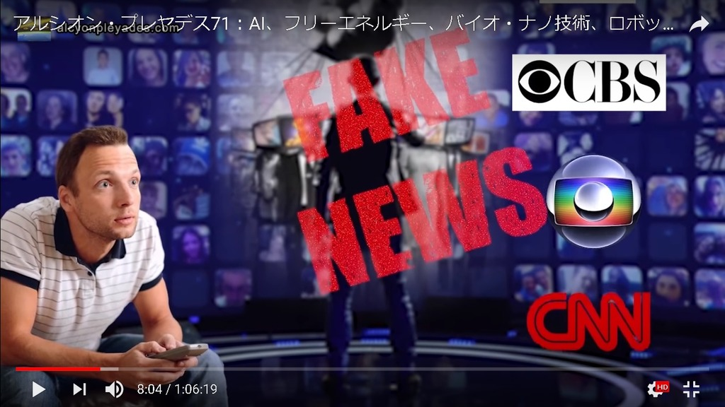 Fake News TV AP71