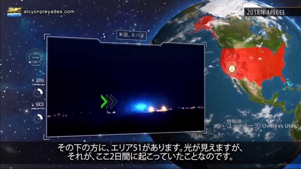 エリア51 UFO