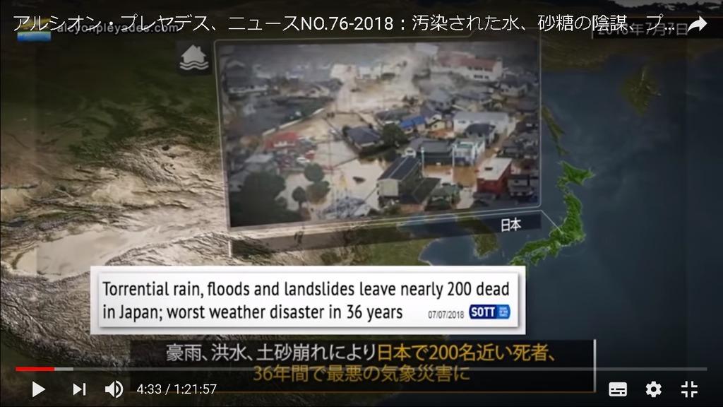 西日本豪雨災害 家