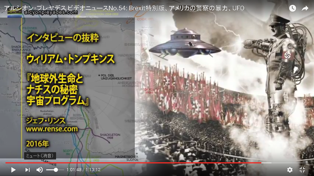 AP54ナチスの秘密宇宙計画