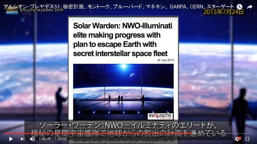 AP51ソーラーワーデンNWO地球脱出計画