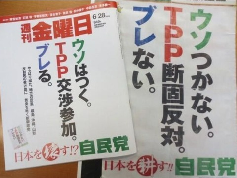 TPP嘘 週刊金曜日