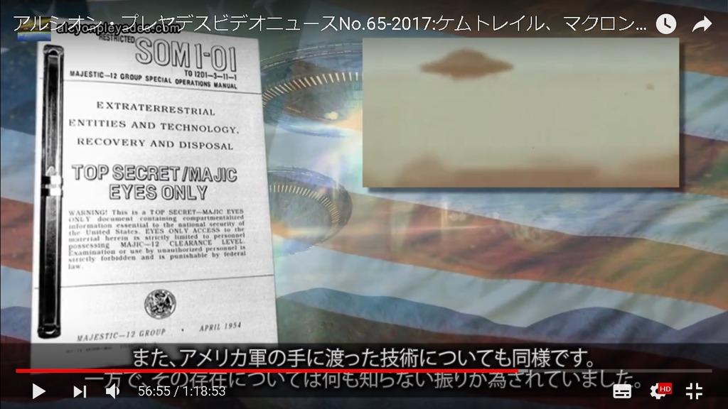 MJ12 UFO APN65