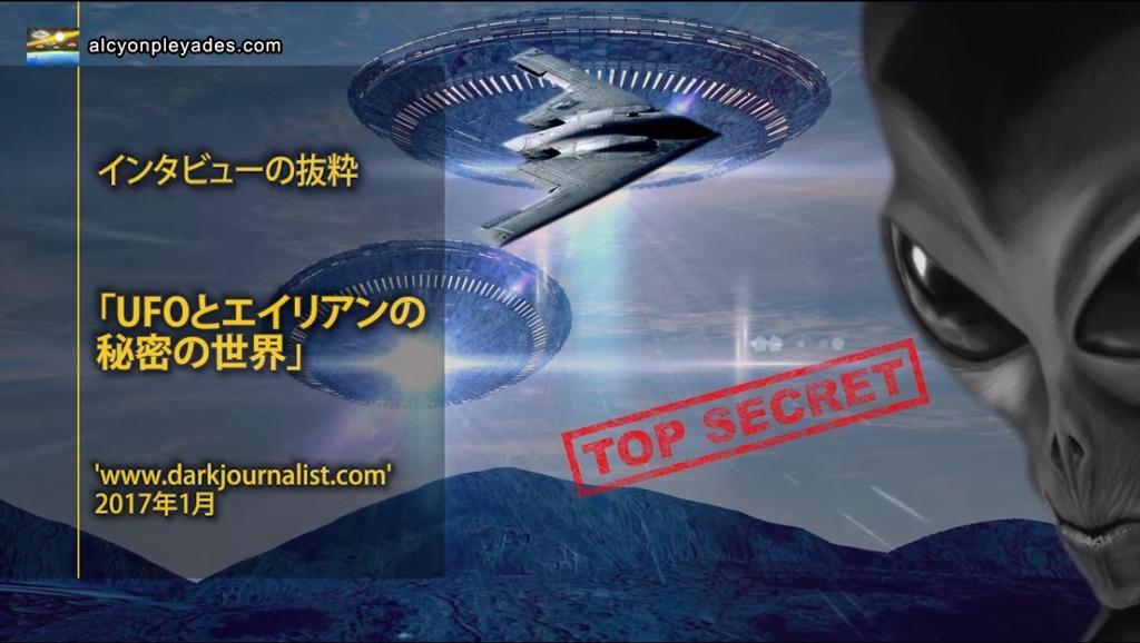UFOとエイリアンの秘密の世界APN62