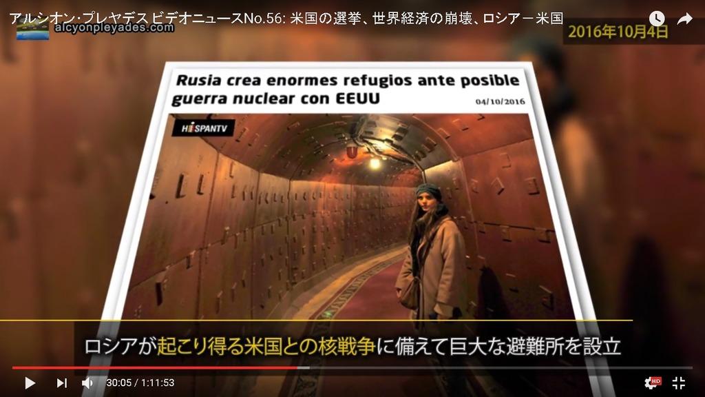 AP56ロシア地下避難所