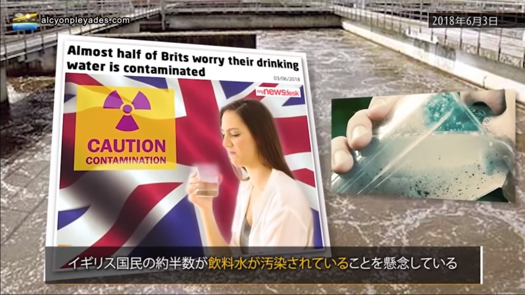 飲料水汚染 英国