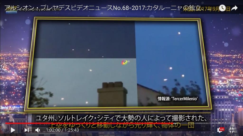 UFOソルトレイクAPN68