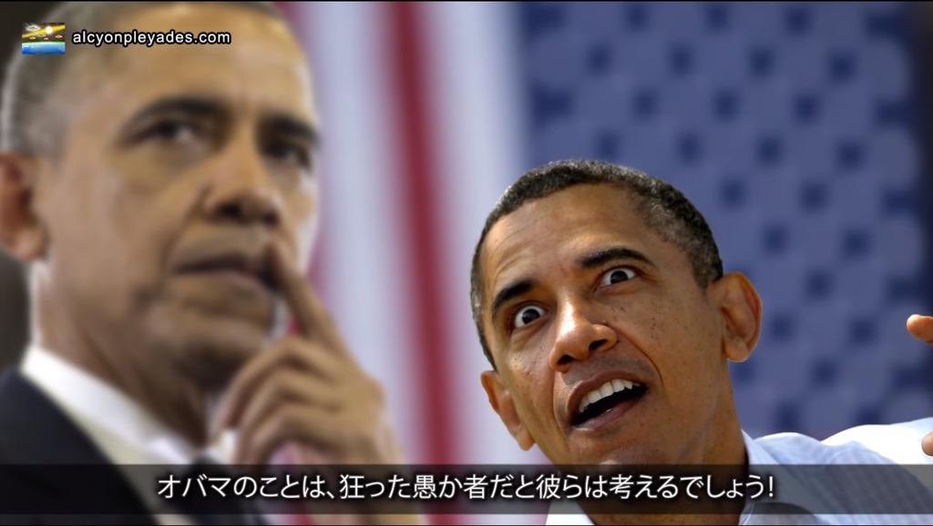 オバマ狂人APN62