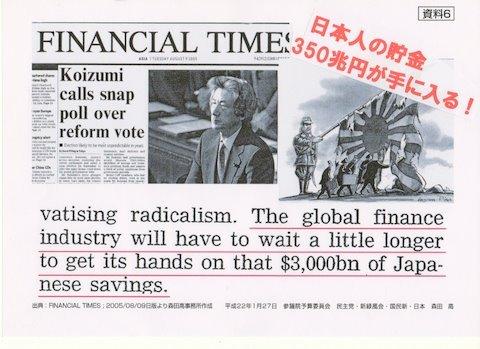 小泉純一郎 350兆円売国英字新聞